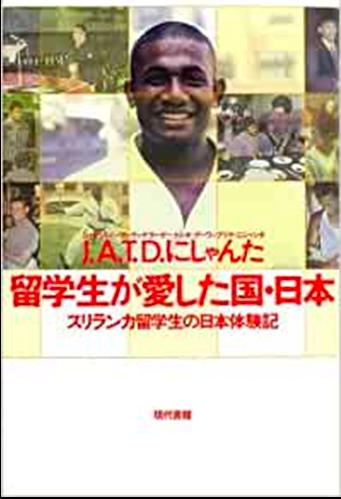 留学生が愛した国~日本-スリランカ留学生の日本体験記-