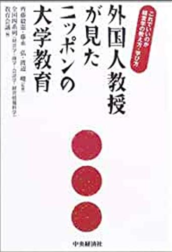 外国人教授が見たニッポンの大学教育~これでいいのか経営学の教え方・学び方~