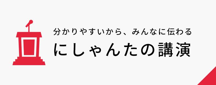にしゃんたの講演