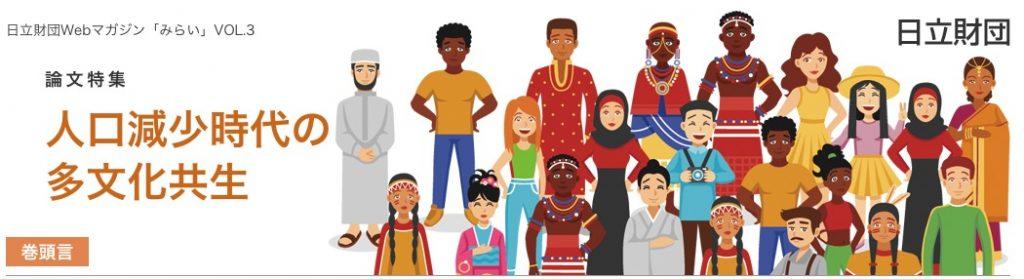 外国人と多文化共生講演会講師