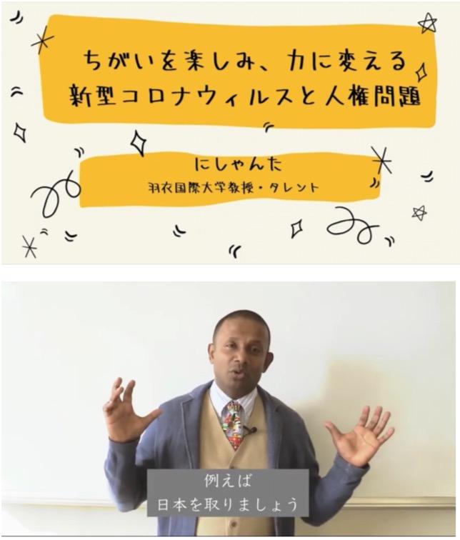 人権研修会講師